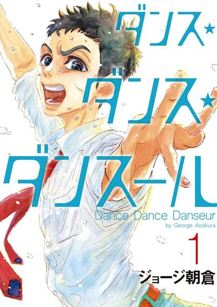 ダンス・ダンス・ダンスール (1)