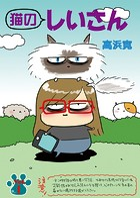 猫のしぃさん(単話)