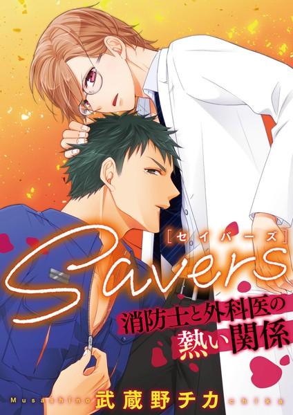 SAVERS〜消防士と外科医の熱い関係〜