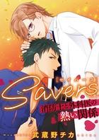 SAVERS〜消防士と外科医の熱い関係〜(単話)