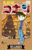 名探偵コナン (89)