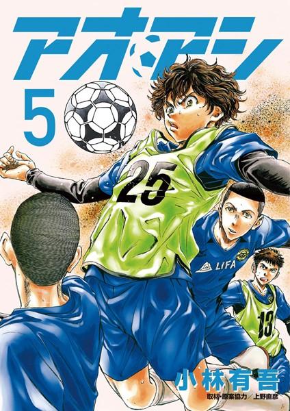 アオアシ (5)