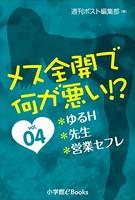 メス全開で何が悪い!? vol.4〜ゆるH、先生、営業セフレ〜