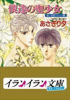 B+ LABEL 泉&由鷹シリーズ (10) 僕達の聖少女