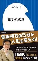 雑学の威力(小学館新書)