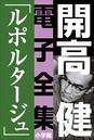 開高 健 電子全集 (5) ルポルタージュ『声の狩人』『ずばり東京』他 1961〜1964
