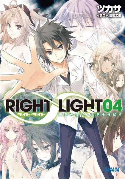 RIGHT∞LIGHT (4) 夜天の頂へ、右手を伸ばす