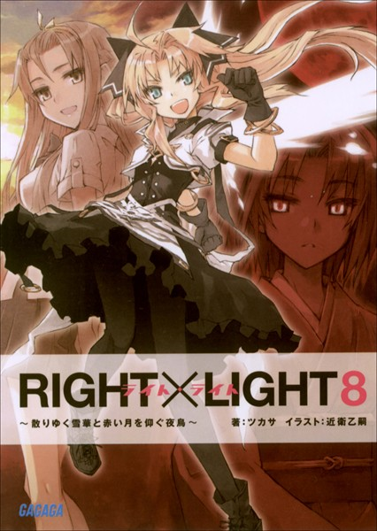 RIGHT×LIGHT 8〜散りゆく雪華と赤い月を仰ぐ夜鳥〜