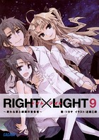 RIGHT×LIGHT (9)〜終わる宴と緑翼の宣告者〜
