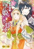 囚われ姫と灼熱の将軍