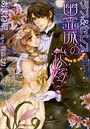 ラブ&セレブ (2) 幽霊城の花嫁