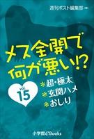 メス全開で何が悪い!? vol.15〜超・極太、玄関ハメ、おしり〜