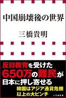 中国崩壊後の世界(小学館新書)
