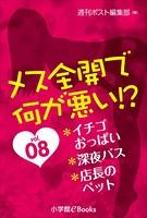 メス全開で何が悪い!? vol.8〜イチゴおっぱい、深夜バス、店長のペット〜
