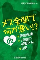 メス全開で何が悪い!? vol.2〜興奮痴漢、76歳のお爺ちゃん、S男〜