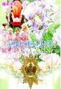 レティーシュ・ナイツ (4) 〜翠玉の王座〜