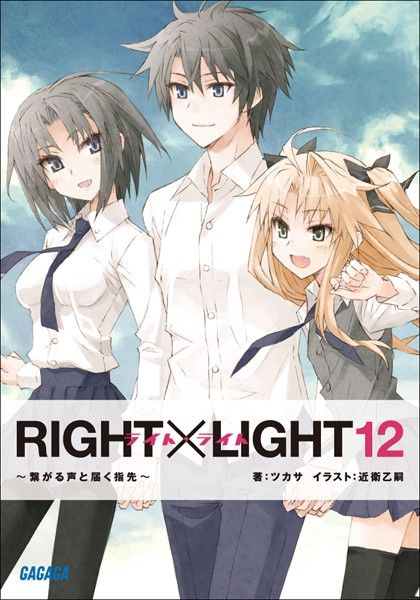 RIGHT×LIGHT (12)〜繋がる声と届く指先〜