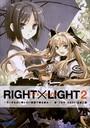 RIGHT×LIGHT (2)〜ちいさな占い師と白い部屋で眠る彼女〜