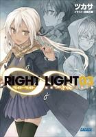RIGHT∞LIGHT (3) 朝焼けに飛ぶ三羽の鶇