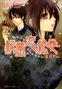 桜嵐恋絵巻 (7) 〜暁の声〜