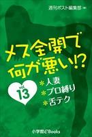 メス全開で何が悪い!? vol.13〜人妻、プロ縛り、舌テク〜