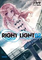 RIGHT∞LIGHT (2) いじわるな占い師のちいさなワガママ