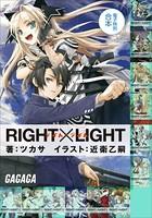 ガガガ文庫 電子特別合本 RIGHT×LIGHT