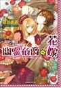 幽霊伯爵の花嫁 (2) 〜首切り魔と乙女の輪舞曲〜