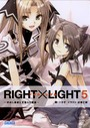 RIGHT×LIGHT (5)〜求めし愚者と天喰らう魔狼〜