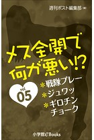 メス全開で何が悪い!? vol.5〜戦隊プレー、ジュワッ、ギロチンチョーク〜