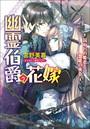 幽霊伯爵の花嫁 (3) 〜囚われの姫君と怨嗟の夜会〜