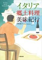 「イタリア郷土料理」美味紀行