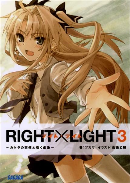 RIGHT×LIGHT (3)〜カケラの天使と囁く虚像〜