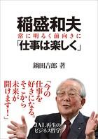 稲盛和夫 「仕事は楽しく」