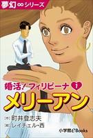 夢幻∞シリーズ 婚活!フィリピーナ