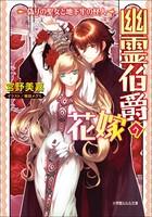 幽霊伯爵の花嫁 (4) 〜偽りの聖女と地下牢の怪人〜