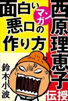 西原理恵子がマンガで伝授!面白い悪口の作り方 〜人気作家の創作の極意 (3)〜
