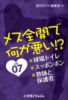 メス全開で何が悪い!? vol.7〜球場トイレ、スッポンポン、教師と保護者〜