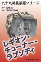 九十九神曼荼羅シリーズ レギオン・チューナー・ラプソディ