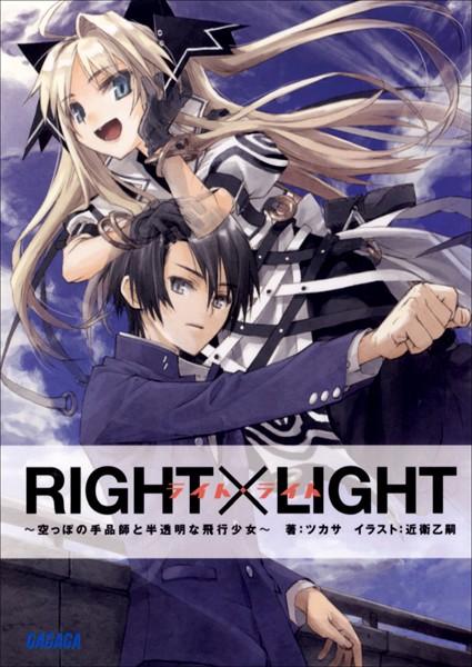 RIGHT×LIGHT〜空っぽの手品師と半透明な飛行少女〜