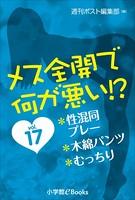 メス全開で何が悪い!? vol.17〜性混同プレー、木綿パンツ、むっちり〜
