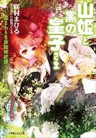 山姫と黒の皇子さま 〜遠まわりな非政略結婚〜