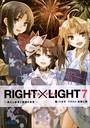 RIGHT×LIGHT (7)〜飢えし血鬼と夏夜の炎花〜