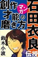 石田衣良がマンガで伝授!創作才能の磨き方 〜人気作家の創作の極意 (2)〜