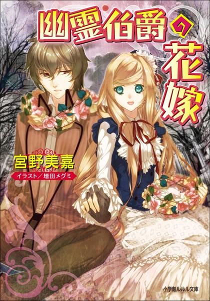 幽霊伯爵の花嫁