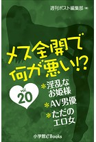 メス全開で何が悪い!? vol.20〜淫乱なお姫様、AV男優、ただのエロ女〜