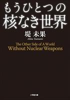 もうひとつの核なき世界