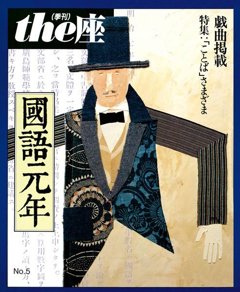 the座 5号 國語元年(1986)