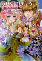プリンセスハーツ (4) 〜恋とお忍びは王族のたしなみの巻〜