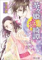 茶々姫恋綺譚